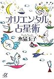 オリエンタル占星術 (講談社+α文庫)