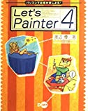 Let's Painter〈4〉パソコンでお絵かきしよう!