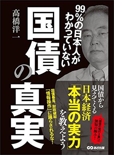 99%の日本人がわかっていない国債の真実 ―――国債から見えてくる日本経済「本当の実力」