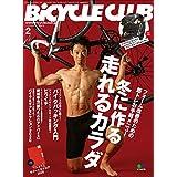 BiCYCLE CLUB (バイシクルクラブ)2020年2月号 No.418(冬に作る走れるカラダ)[雑誌]