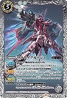 バトルスピリッツ CB13-033 ストライクルージュ (M マスターレア) コラボブースター ガンダム 宇宙を駆ける戦士