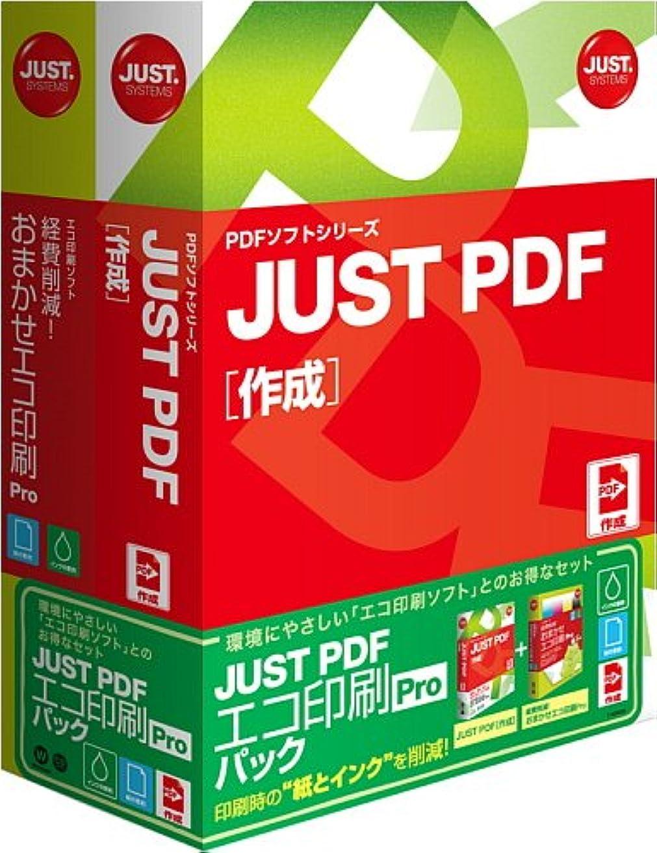 分解する認証アシストJUST PDF エコ印刷 Proパック