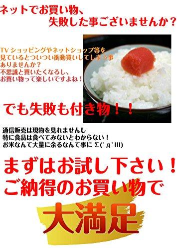『平成27年産 【玄米】 広島県産 ミルキークイーン 最高品質一等米 (おすそ分けパック450g×5)』の1枚目の画像