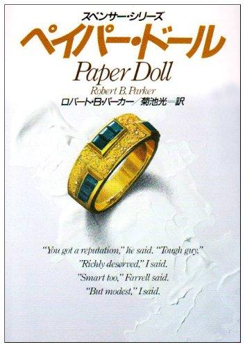 ペイパー・ドール―スペンサー・シリーズ (ハヤカワ・ミステリ文庫)