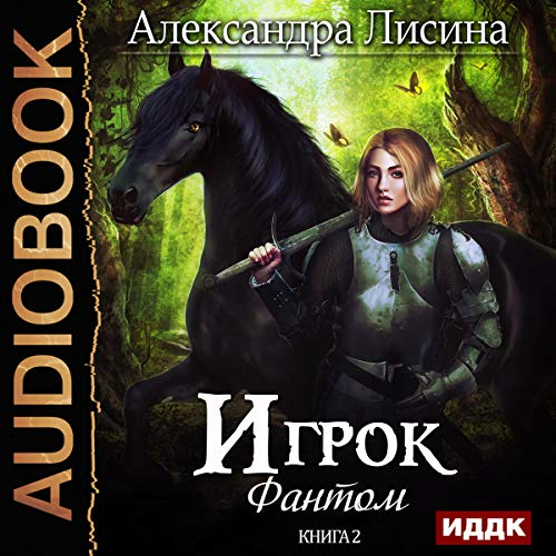 Player II. Phantom (Russian Edition) cover art
