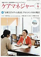 ケアマネジャー 2019年 04 月号 [雑誌]