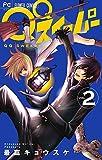 QQスイーパー (2) (フラワーコミックス)
