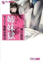 表紙: 姉妹獄 セーラー服解剖教室 (フランス書院文庫) | 神子 清光