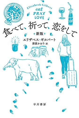 食べて、祈って、恋をして〔新版 (ハヤカワ・ノンフィクション文庫)