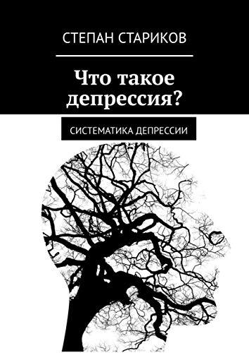 Что такое депрессия?: Систематика депрессии (Russian Edition)