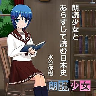 『朗読少女とあらすじで読む日本史』のカバーアート