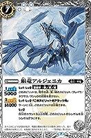 バトルスピリッツ BS52-037 銀竜アルジェニカ R 転醒編 第1章:輪廻転生