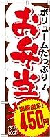 お弁当450円 のぼり SNB-770(受注生産)
