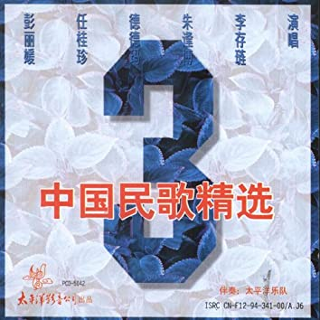 Selected Chinese Folk Songs (3)