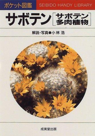 サボテン―サボテン・多肉植物 (ポケット図鑑)