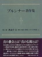 ブルンナー著作集 第4巻 教義学〈3〉教会・信仰・完成についての教説・上