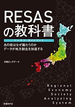 [日経ビッグデータ]のRESASの教科書 リーサス・ガイドブック