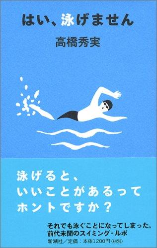 はい、泳げませんの詳細を見る