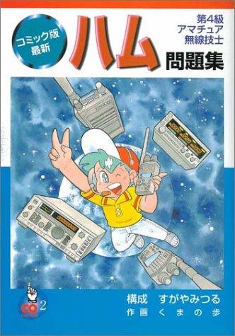 コミック版 最新ハム問題集 (CQ comics)