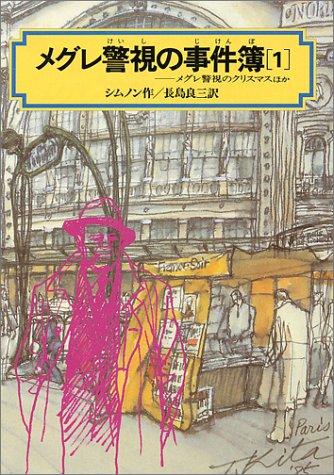 メグレ警視の事件簿〈1〉 (偕成社文庫)の詳細を見る