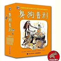 臭狗普利(全8册)(全彩)