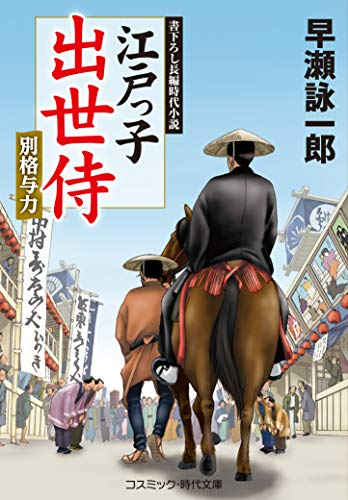 江戸っ子出世侍 別格与力 (コスミック時代文庫)