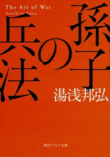 孫子の兵法 (角川ソフィア文庫)の詳細を見る