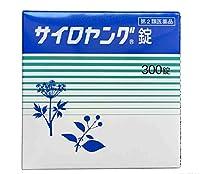 【第2類医薬品】ホノミ漢方 サイロヤング錠 300錠
