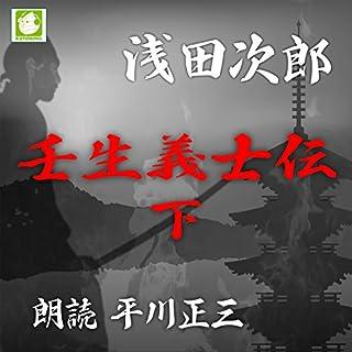 『壬生義士伝 下』のカバーアート