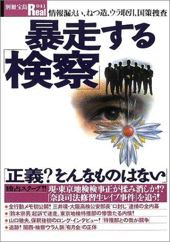 暴走する「検察」―情報漏えい、ねつ造、ウラ取引、国策捜査 (別冊宝島Real (041))