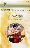 妻になる資格 (ハーレクイン・ロマンス (R1790))