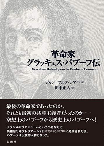 革命家グラッキュス・バブーフ伝の詳細を見る