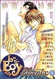 b-BOY Phoenix 1 絶頂特集