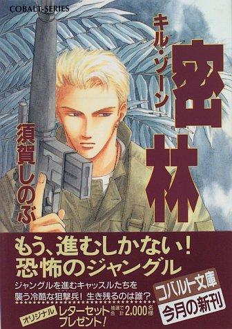 密林 キル・ゾーン (キル・ゾーンシリーズ) (コバルト文庫)