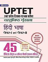 UPTET VASTUNISTH SHRINKHLA HINDI BHASHA PAPER-I EVAM PAPER-II