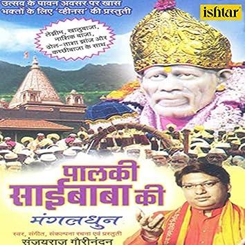 Palkhi Saibaba Ki- Dhun