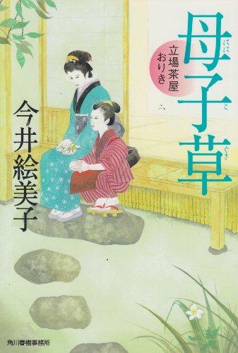 母子草―立場茶屋おりき (ハルキ文庫 い 6-15 時代小説文庫)