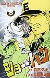 ショー☆バン 8 (少年チャンピオン・コミックス)