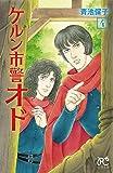 ケルン市警オド(4) (プリンセス・コミックス)