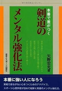 本番で差がつく。剣道のメンタル強化法
