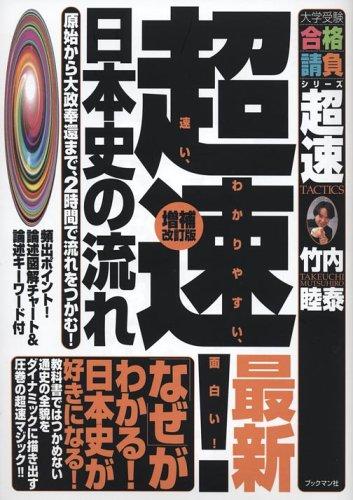 超速!最新日本史の流れ―原始から大政奉還まで、2時間で流れをつかむ! (大学受験合格請負シリーズ―超速TACTICS)の詳細を見る