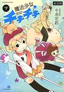 魔法少女チキチキ 新装版 下 (バンブーコミックス)