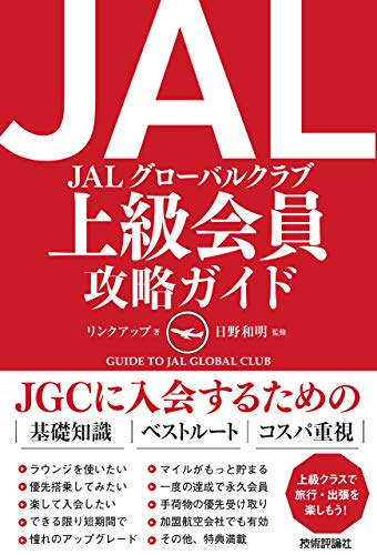 JAL 上級会員 攻略ガイド