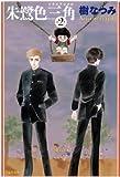 朱鷺色三角 2 (白泉社文庫)