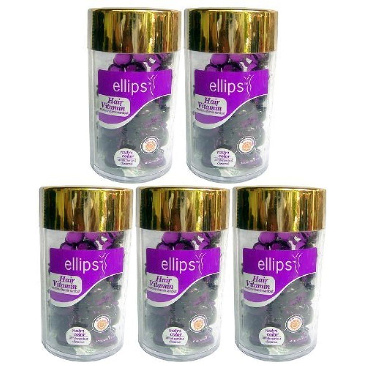 メリーくしゃみ犬エリップスellipsヘアビタミン洗い流さないヘアトリートメント50粒入ボトル5本組(海外直送品)(並行輸入品) (紫5本)