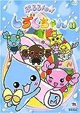 ぷるるんっ!しずくちゃん(11)[DVD]