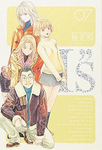 """I""""s<アイズ> 完全版 7 (ヤングジャンプコミックス)"""