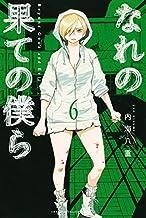 なれの果ての僕ら(6) (講談社コミックス)