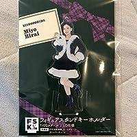 平井美葉 フィギュアスタンドキーホルダー