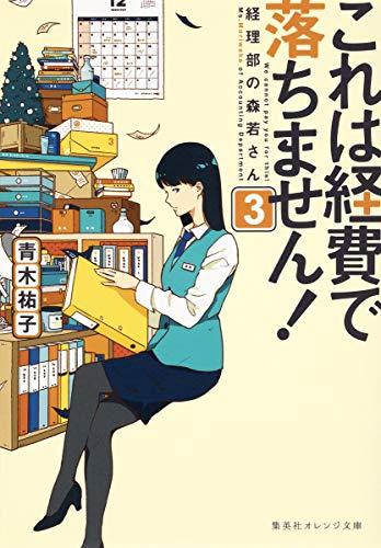 これは経費で落ちません! ~経理部の森若さん~ 3 (集英社オレンジ文庫)